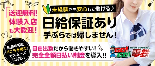 GOGO 堺東店