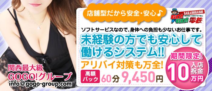 GOGO 堺東店の求人画像