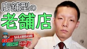 GOGO 堺東店の求人動画