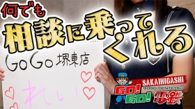 GOGO 堺東店のバニキシャ(女の子)動画