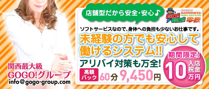 GOGO 三宮店の求人画像