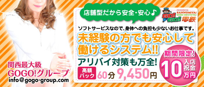 体験入店・GOGO 三宮店