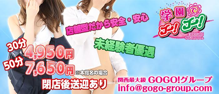 学園でゴーゴー梅田店