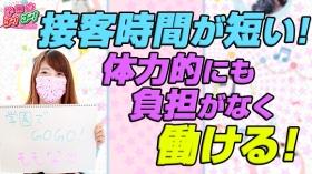 学園でゴーゴー梅田店の求人動画