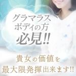 ごほうびSPA五反田店