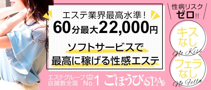 ごほうびSPA 埼玉大宮店の求人画像