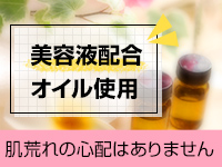 ごほうびSPA 埼玉大宮店で働くメリット6