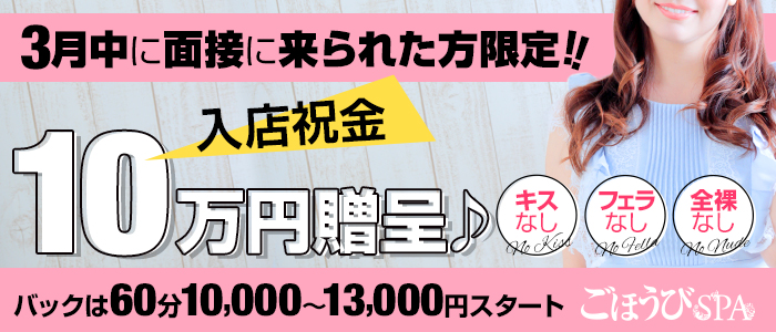 ごほうびSPA 広島店の求人画像
