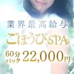 ごほうびSPA 大阪店