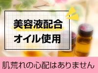 ごほうびSPA 大阪店で働くメリット6