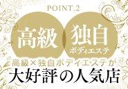 ごほうびSPA 大阪店で働くメリット2