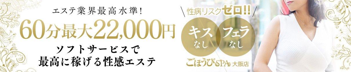 ごほうびSPA 大阪店の求人画像