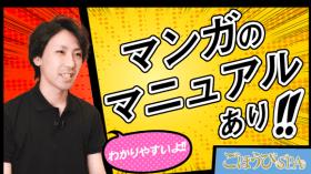 ごほうびSPA 大阪店のバニキシャ(スタッフ)動画