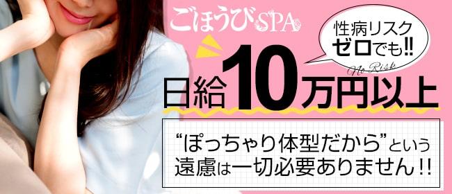 ごほうびSPA 名古屋店の求人画像