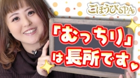 ごほうびSPA名古屋店の求人動画