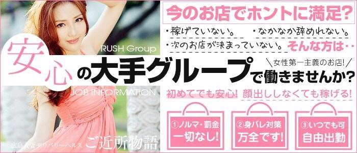 ご近所物語(RUSHグループ)
