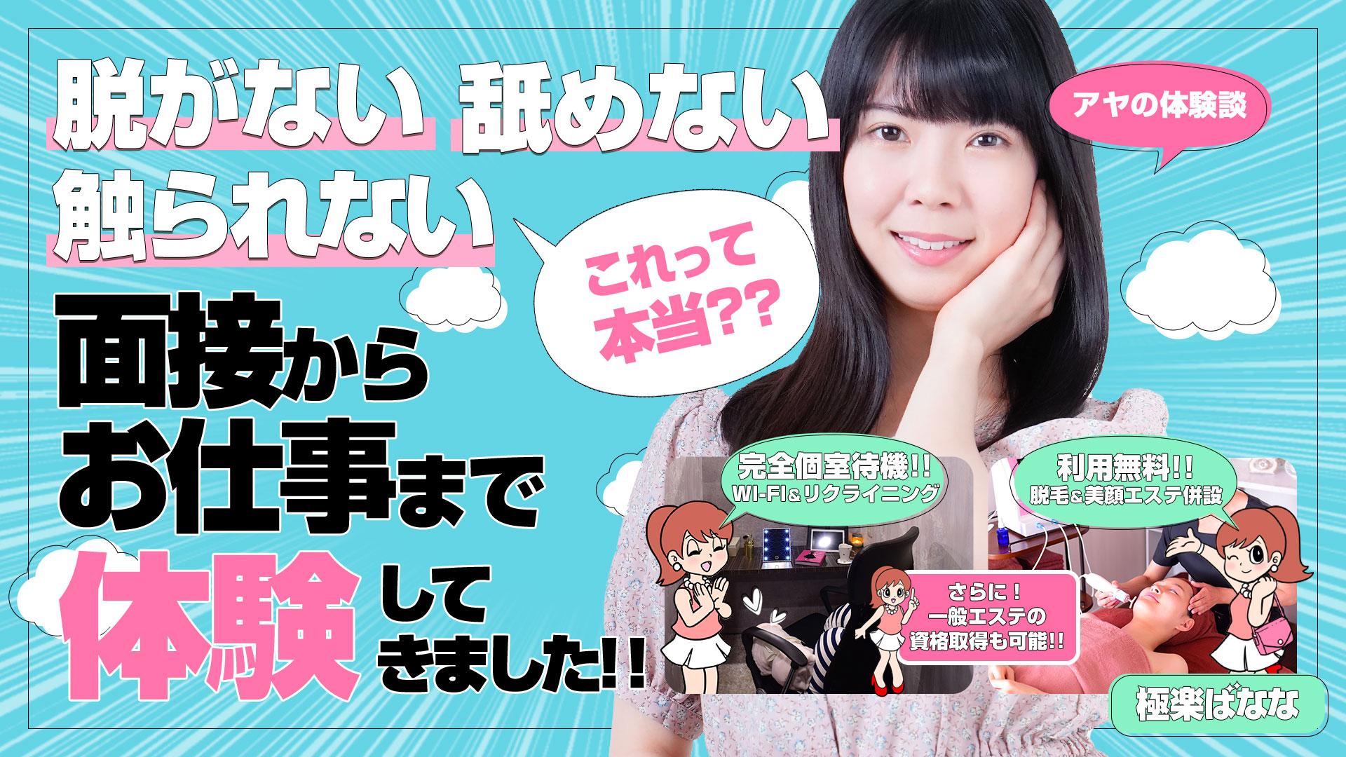 極楽ばなな 大阪店の求人画像
