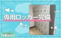 極楽ばなな 大阪店で働くメリット7