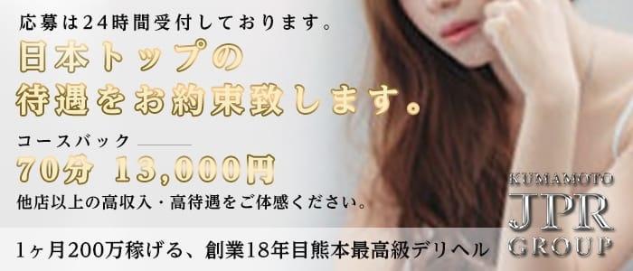 JPRグループ 最高級店 GOLD