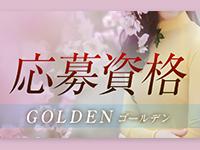 GOLDEN ゴールデンで働くメリット1