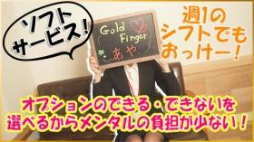 Gold Finger~ゴールドフィンガー~に在籍する女の子のお仕事紹介動画