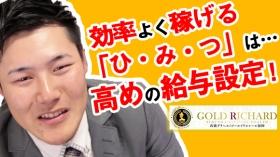 ゴールド リシャール福岡の求人動画