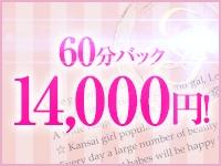 60分バック14000円~