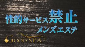 Good Spa~グッドスパの求人動画