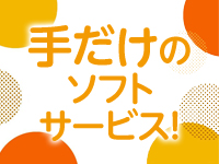 ごらく松本長野で働くメリット2