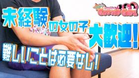 渋谷ゴシップガールの求人動画
