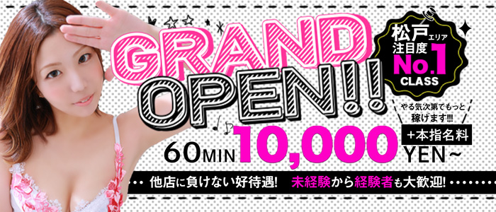Gossip girl 松戸店