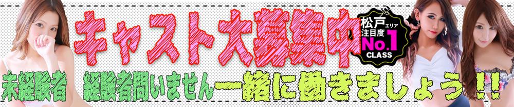 Gossip girl 松戸店の求人画像