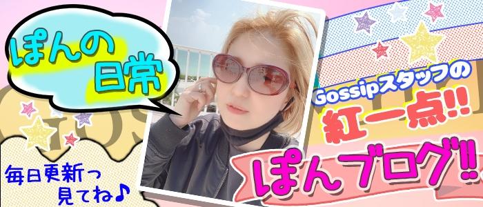 Gossip girlの求人画像
