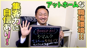 Gossip girlのバニキシャ(スタッフ)動画