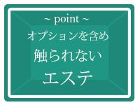 五反田回春性感マッサージ倶楽部