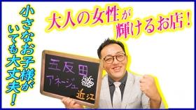 五反田アネージュの求人動画