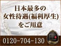 日本一の女性待遇をもった高ブランドエステ店です