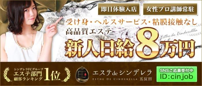 体験入店・エステdeシンデレラ 五反田