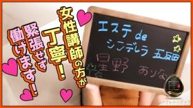 エステdeシンデレラ 五反田に在籍する女の子のお仕事紹介動画