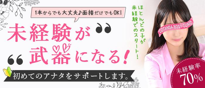 未経験・五反田ボディクリニック G.B.C