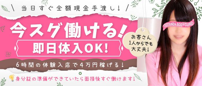 体験入店・五反田ボディクリニック G.B.C