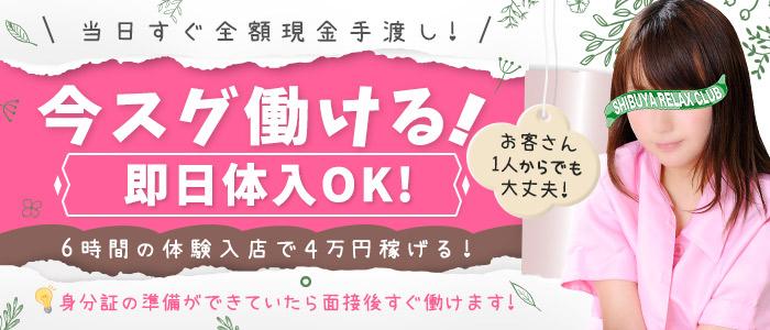 五反田ボディクリニック G.B.Cの体験入店求人画像