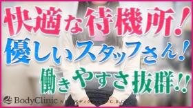 五反田ボディクリニック G.B.Cの求人動画