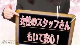 東京メンズボディクリニックTMBC五反田店の求人動画