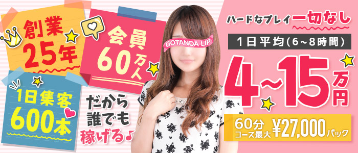五反田Lip(リップグループ)の求人画像