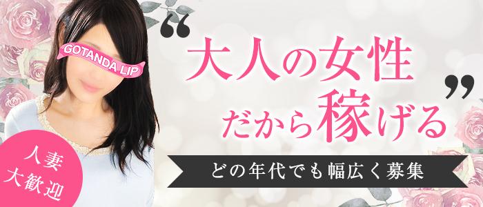人妻・熟女・五反田Lip(リップグループ)