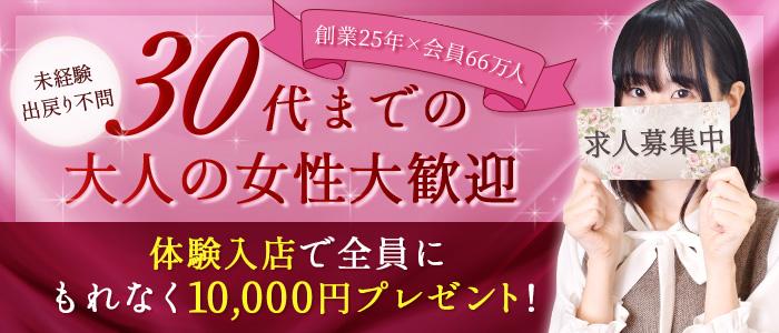 東京リップ五反田店(旧:五反田Lip)の人妻・熟女求人画像
