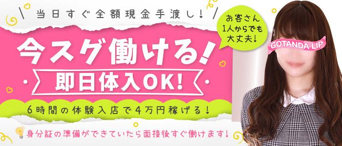 体験入店・五反田Lip(リップグループ)