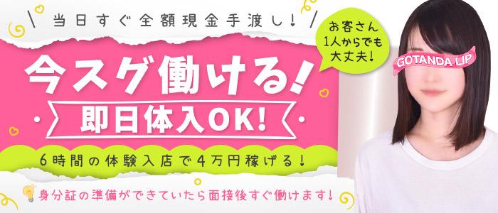五反田Lip(リップグループ)の体験入店求人画像