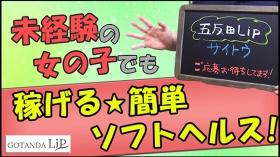 五反田Lip(リップグループ)のバニキシャ(スタッフ)動画